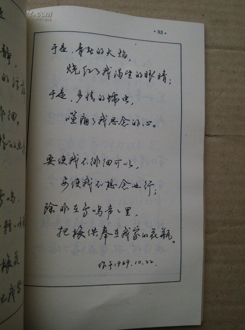 江鸟钢笔行书横写字帖图片