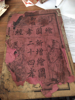 御注孝经〈全一册:多精美插图,元和刘甘臣绘画 光绪33年石