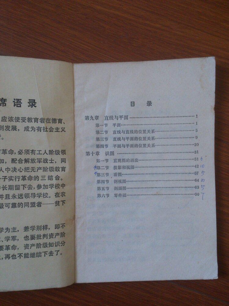 【图】湖北人教总结数学高中第四册_课本:10高中版地理知识点价格v人教一试用图片