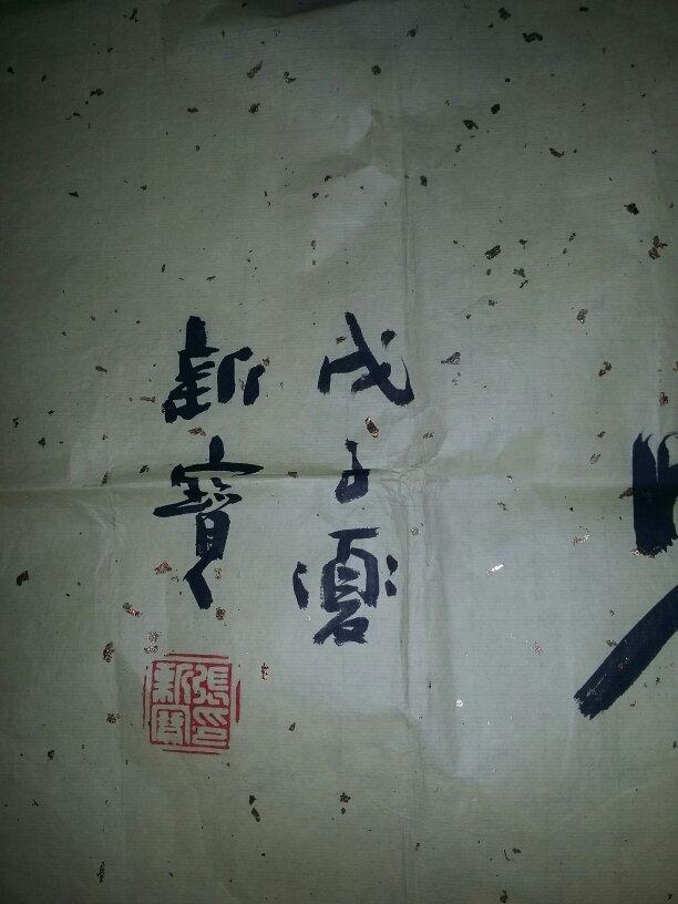 青年书法家刘超济南分享展示图片