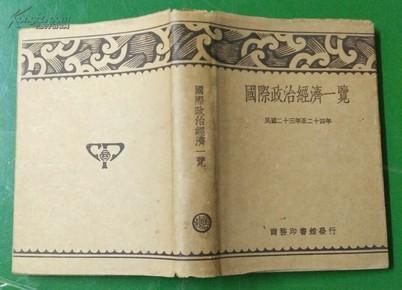 《国际政治经济一览》李圣五编(32开_精装—册全)