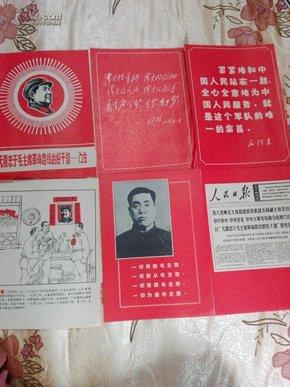 【16开 文革连环画挂图】《无限忠于毛主席革命路线的好干部-门合》全套5幅+25幅全保老保真 存世珍稀26CM*19CM