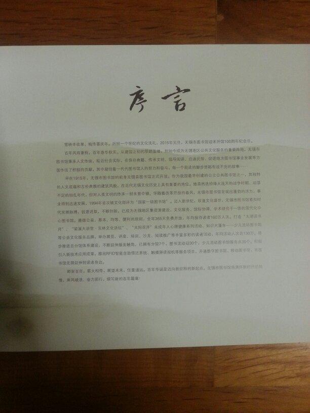 【图】书香悠远百年锡图无锡图书馆开馆100周年画册图片