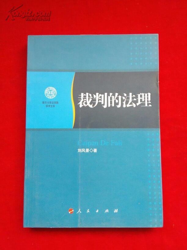裁判的法理(刘风景 著)_简介_价格_法律书籍_孔网