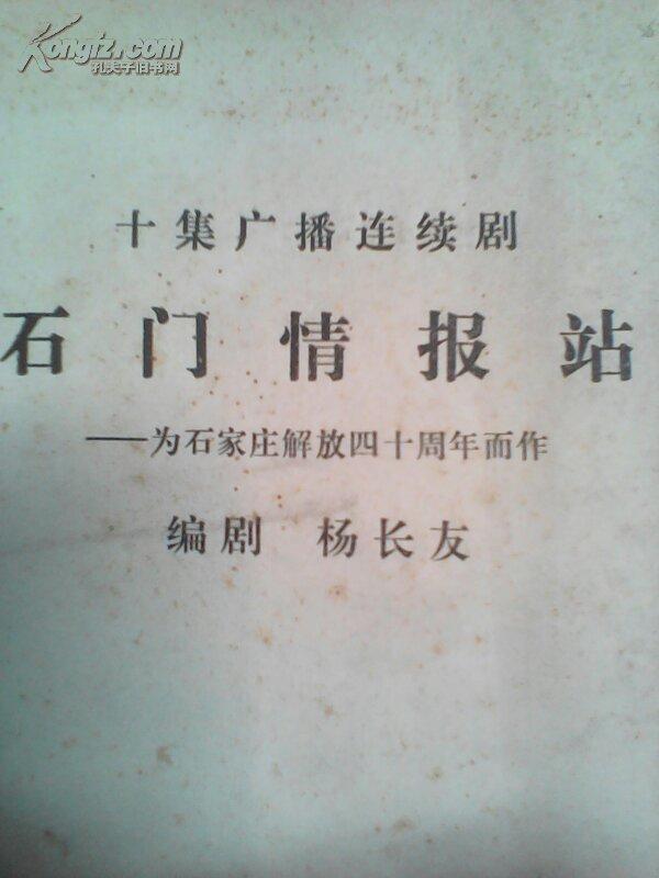 石门情报站(广播剧)