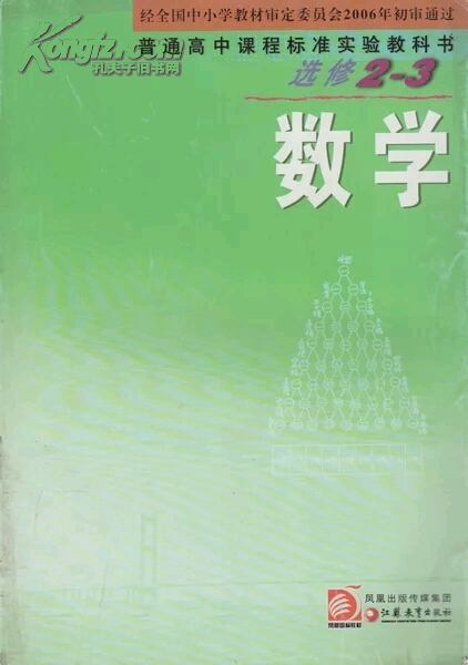 最新版 苏教版苏科版高中数学课本教材教科书