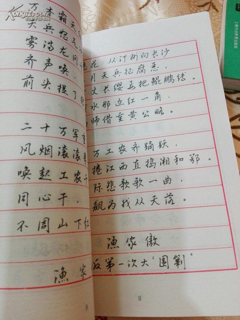 毛泽东诗词四体硬笔书法图片