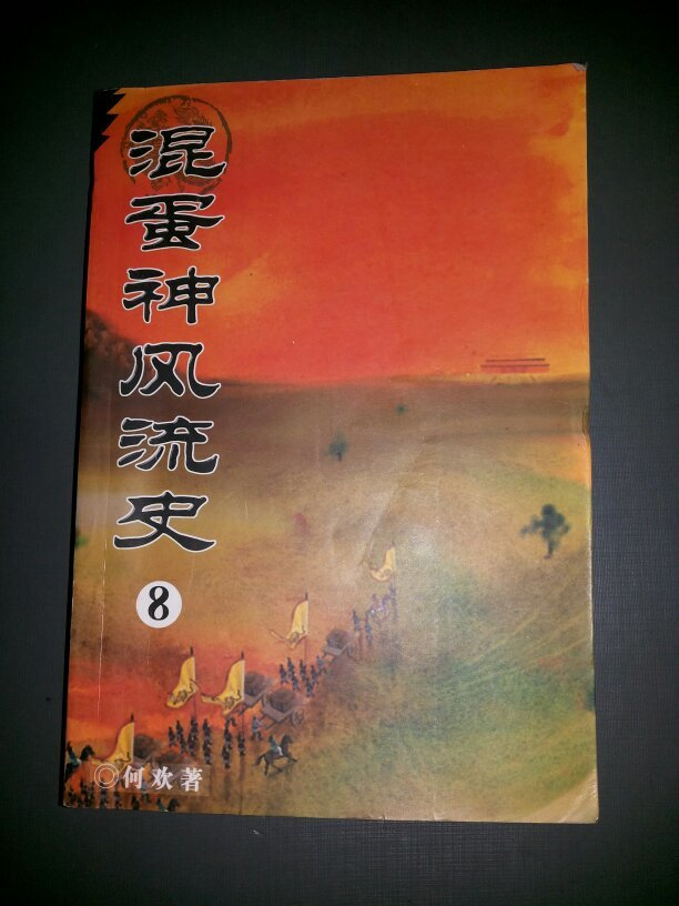 混蛋神风流史【全集】2007年度最新玄幻小说系列 浪子