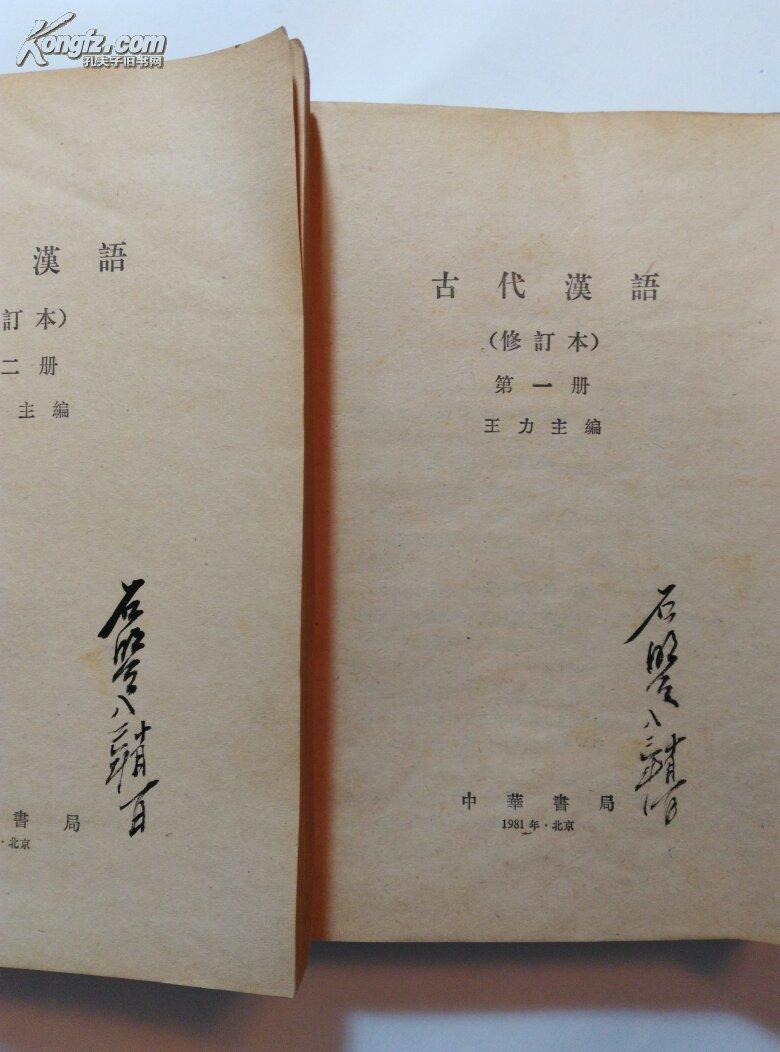 【图】古代汉语(修订本)第一册第二册图片