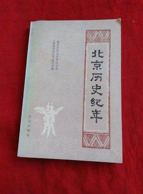 北京历史纪年_简介_作者:北京市社会科学研究