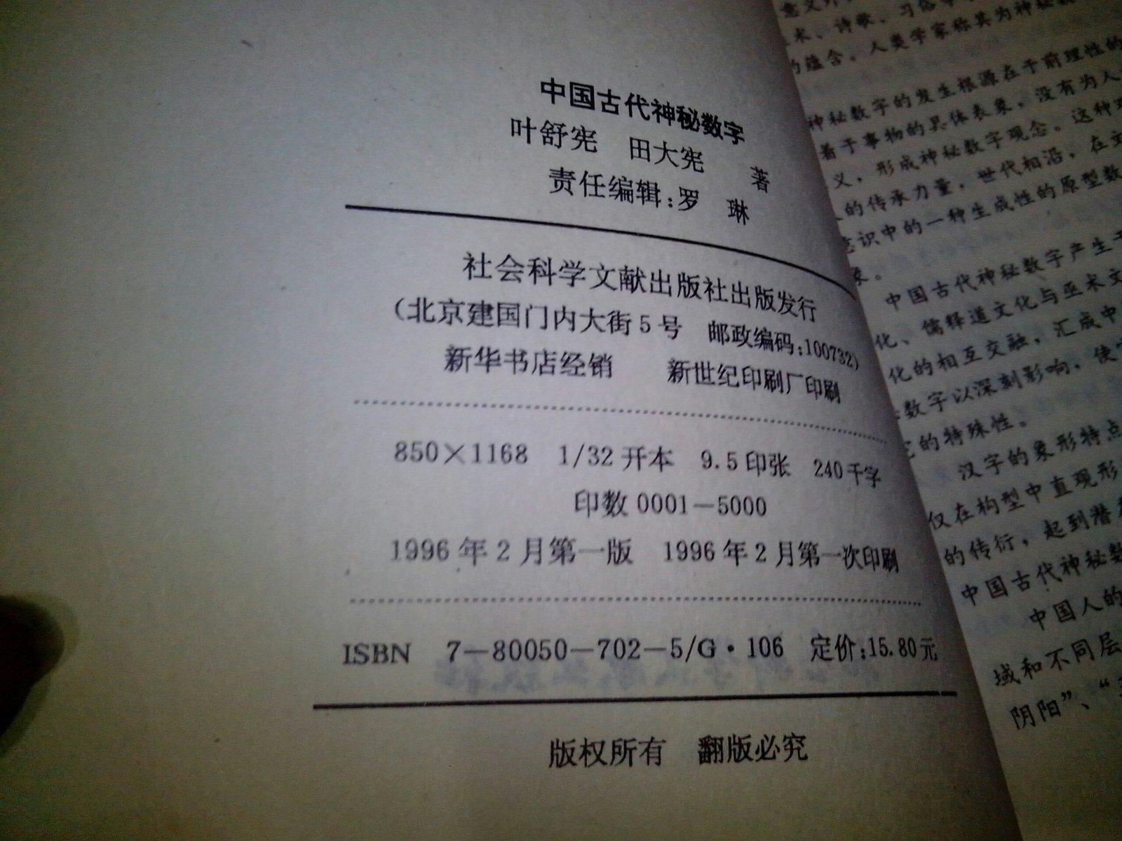 中国古代神秘数字 (96年1版1印)图片