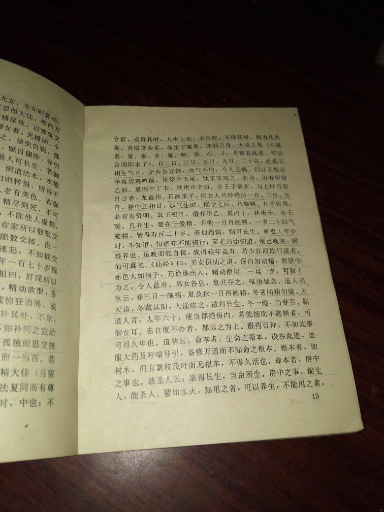 养生导引秘籍(修真颐生者丛书)