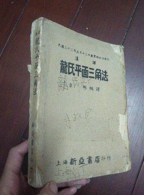 汉译龙氏平面三角法(民国三十三年五月十三日教育部批准发行)繁体横版