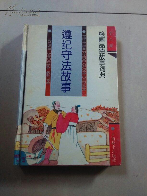 绘画品德故事词典——遵纪守法故事(精装)图片