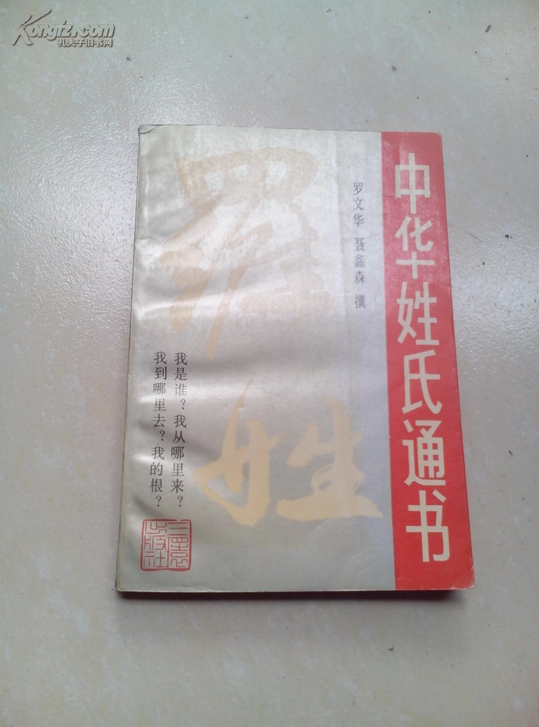【图】中华姓氏通书姓罗