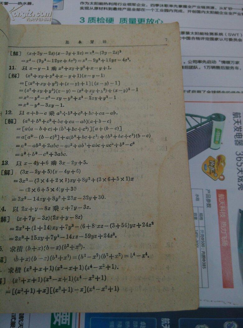 学复题_范氏高等代数学题解