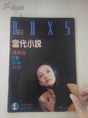 B3--94. 当代小说 1994-8