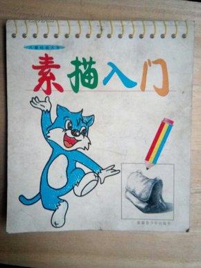 素描入门(儿童绘画大全)