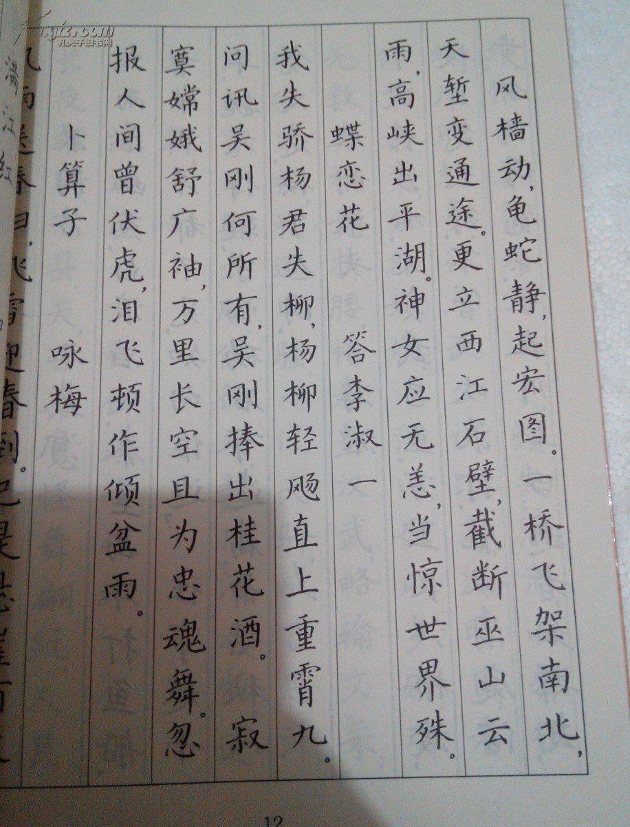 硬笔书法诗词字帖图片