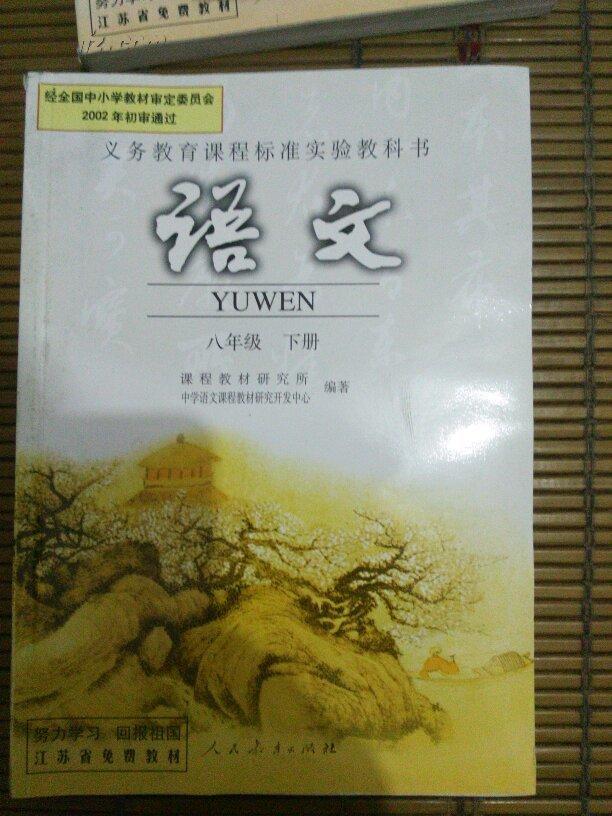 现在湖南初二语文用的是哪个版本的教材