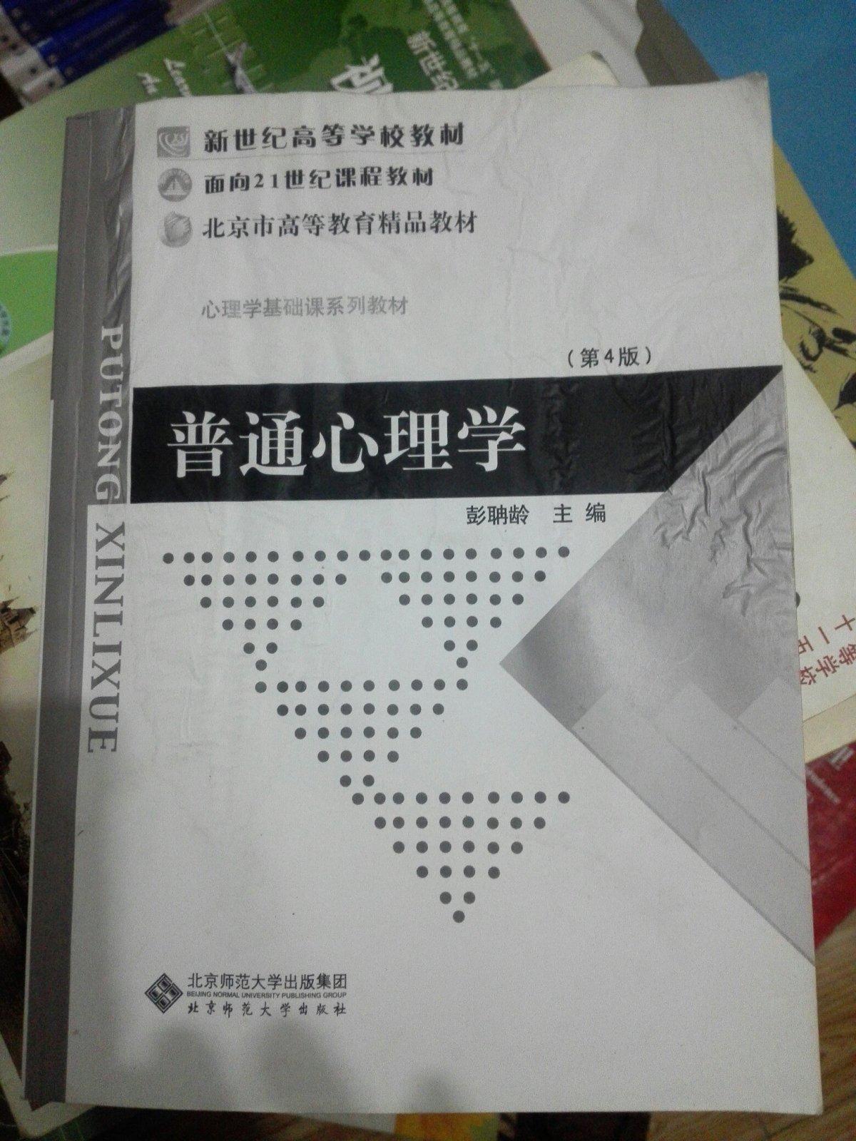 【图】普通心理学_北京师范大学出版社_孔夫子旧书网