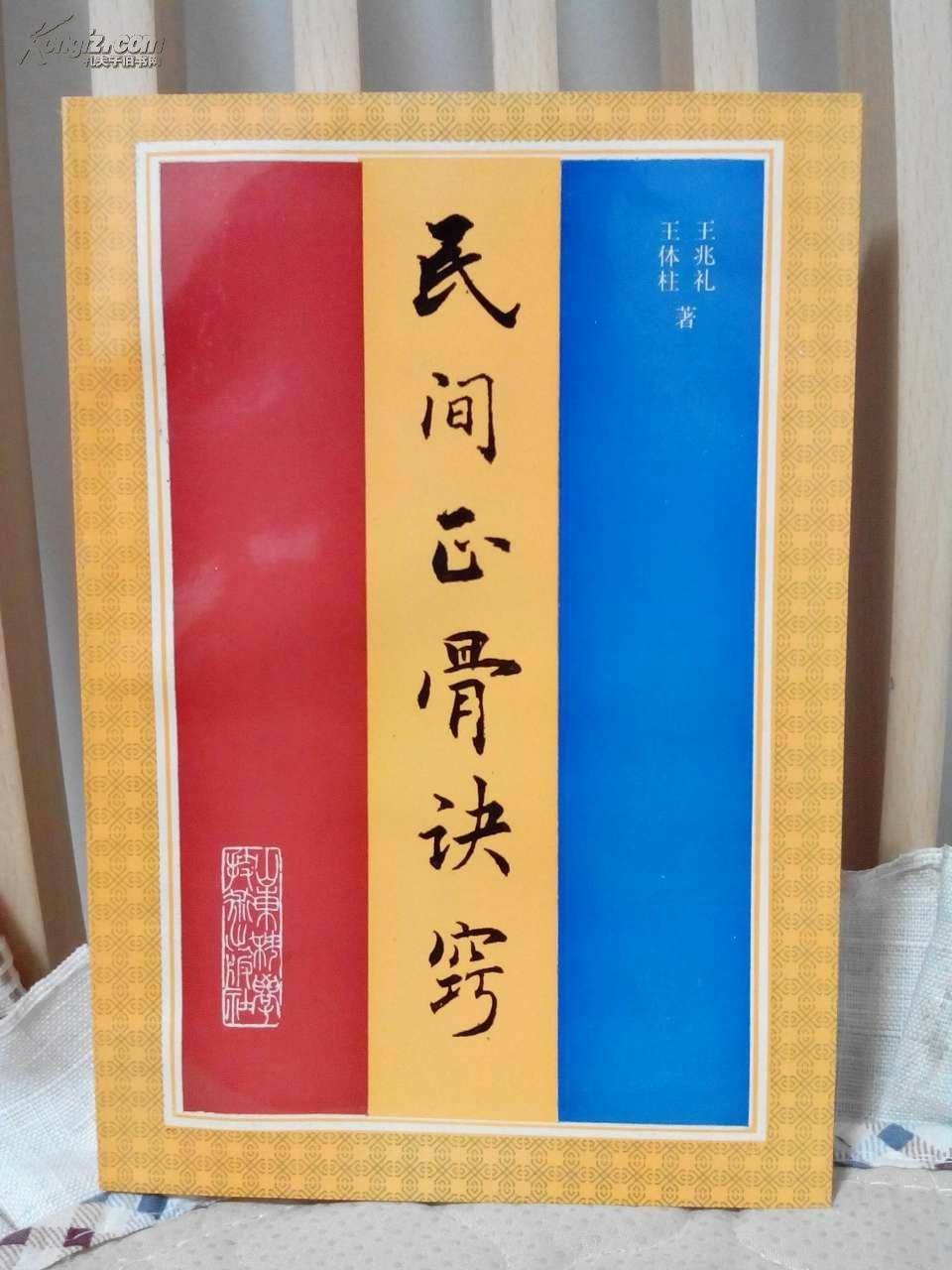 【图】民间正骨诀窍_价格:20.00_网上书店网站_孔夫子