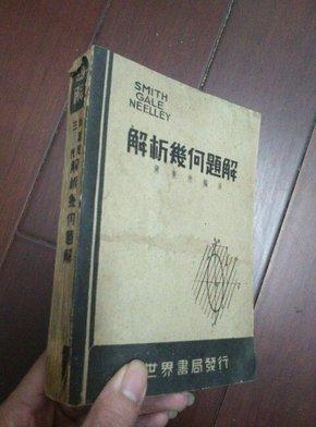 斯盖尼三氏解析几何题解(繁体横版)