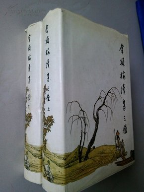 全部商品 萧县名人字画的书摊 孔夫子旧书网
