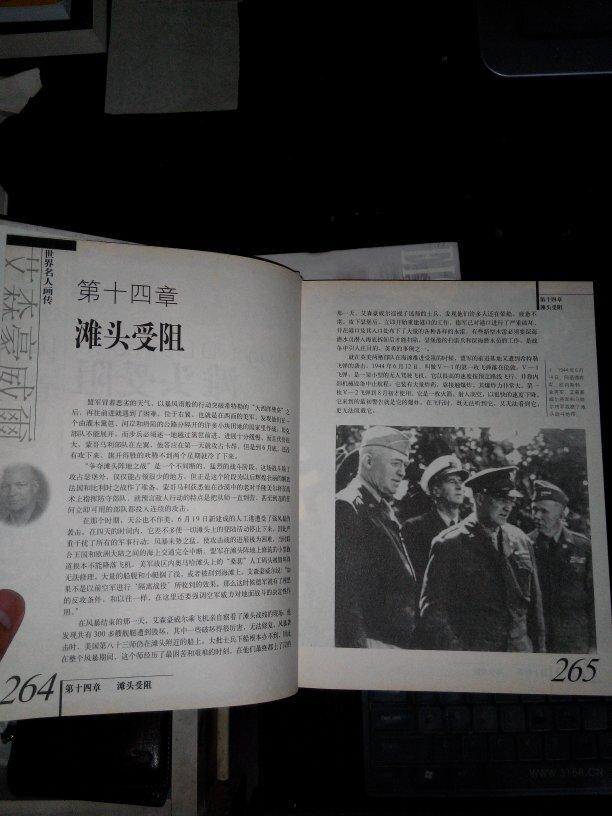 世界名人画传最新图文版:戈林上下册 罗斯福上下 艾森豪威尔上下 3套图片