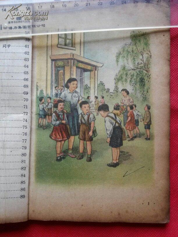 初级小学课本语文第一册,1958年印刷.图片