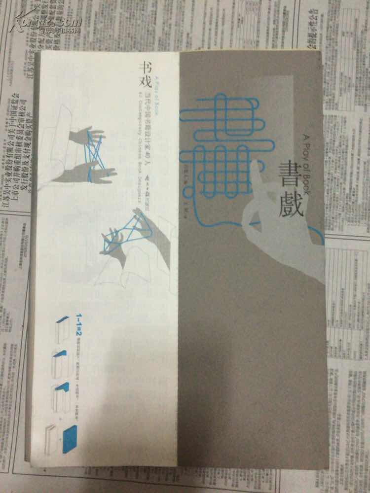 书戏-----当代中国书籍设计家40人_吕敬人_孔夫子旧书