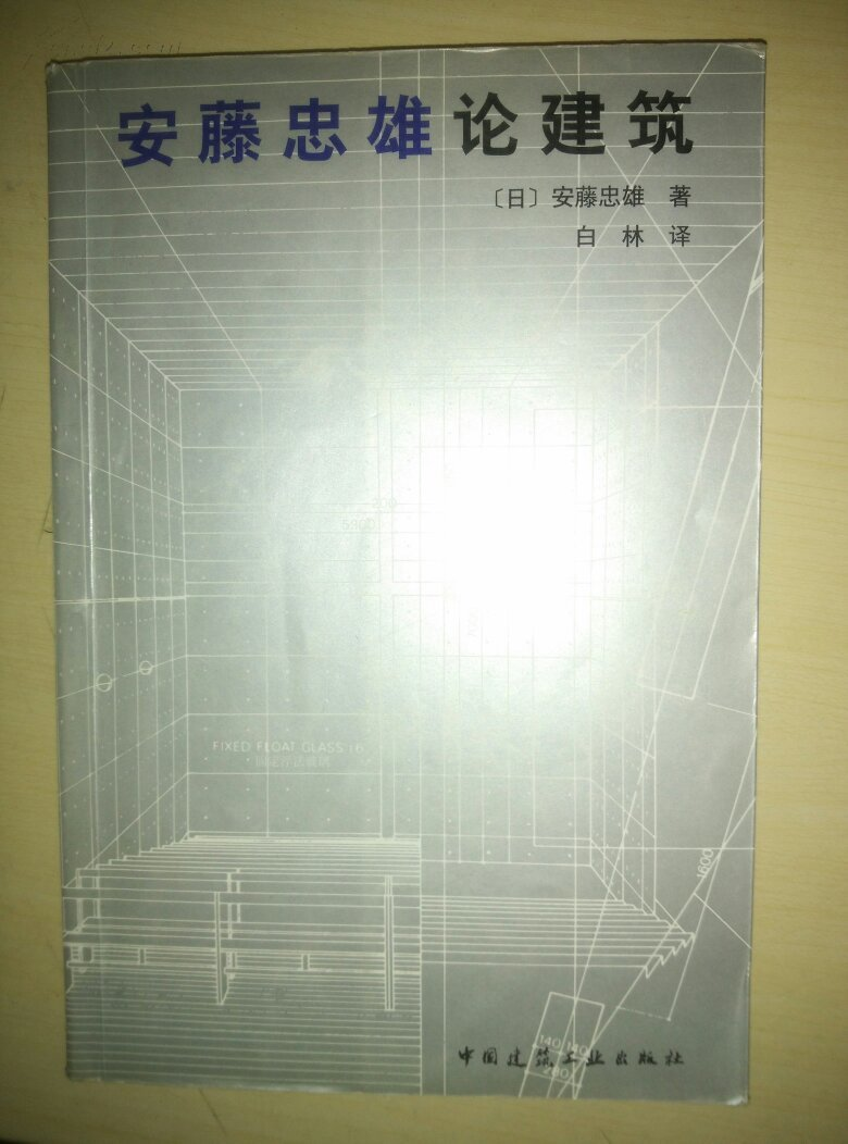 建筑论+�yf_安藤忠雄论建筑
