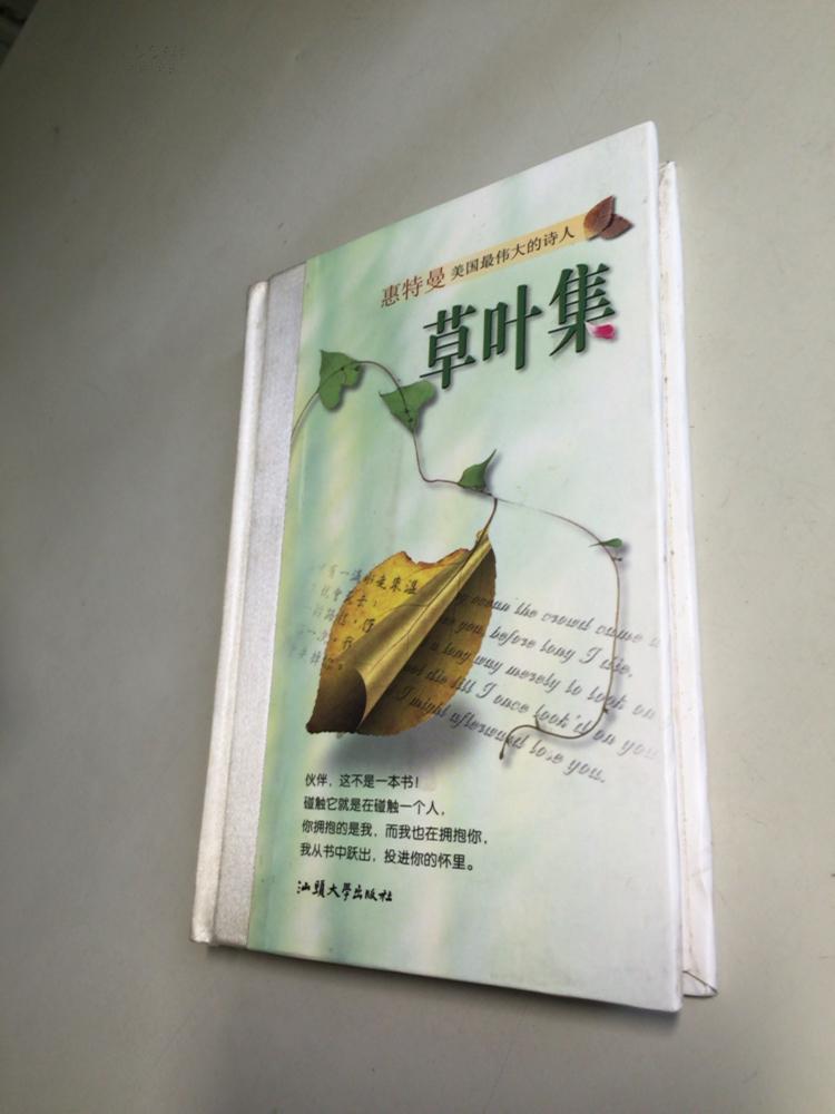 草叶集pdf