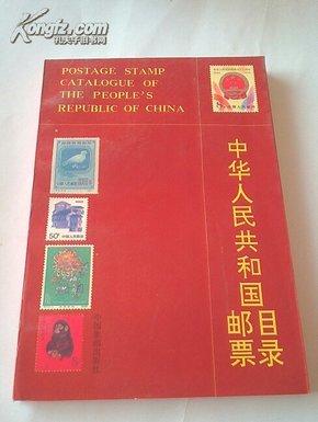 中华人民共和国邮票目录.1989