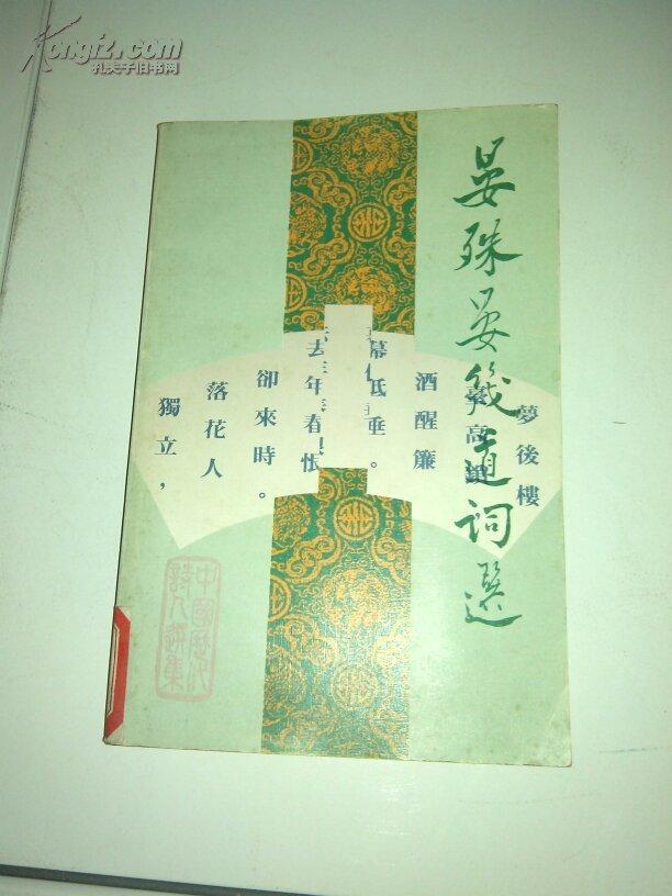 【图】晏殊晏几道词选(香港三联书店繁体字版
