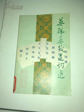 晏殊晏几道词选(香港三联书店繁体字版)_简介