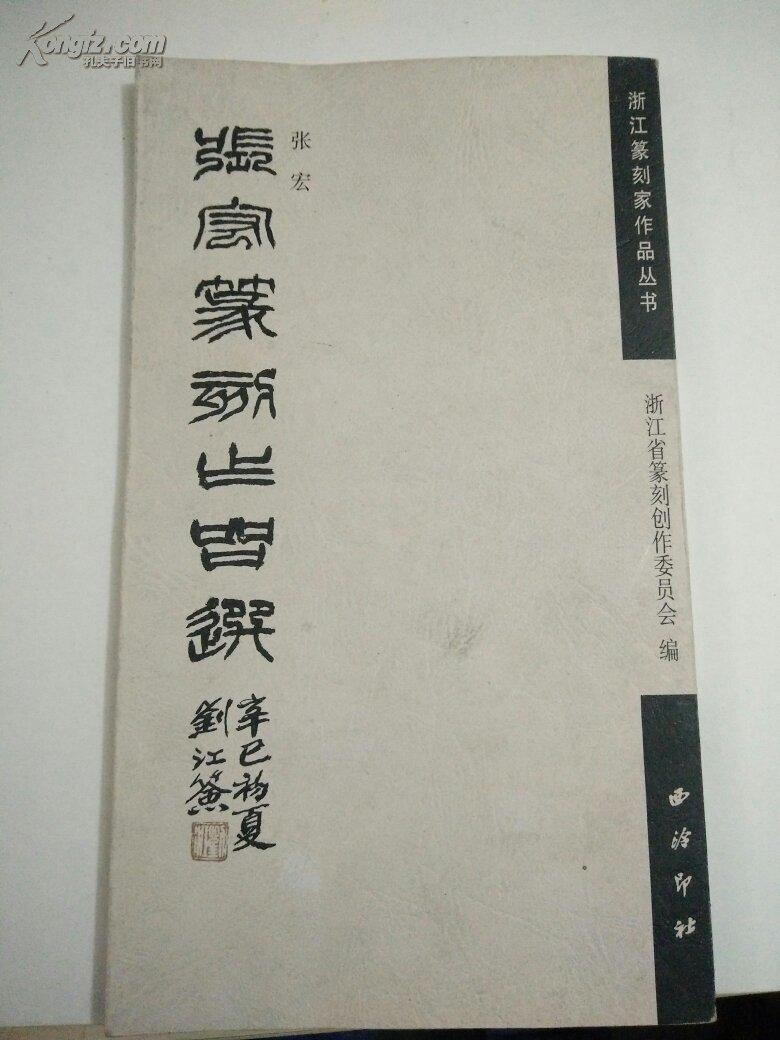 【图】张宏纂刻作品选 00103_价格:5.00_网上书店网站图片