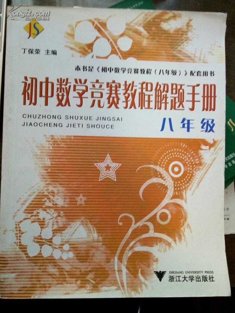 【图】年级手册v年级初中参加初中.八教程_价格解题数学私立上海中考图片