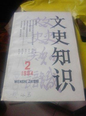 文史知识(1984/2)