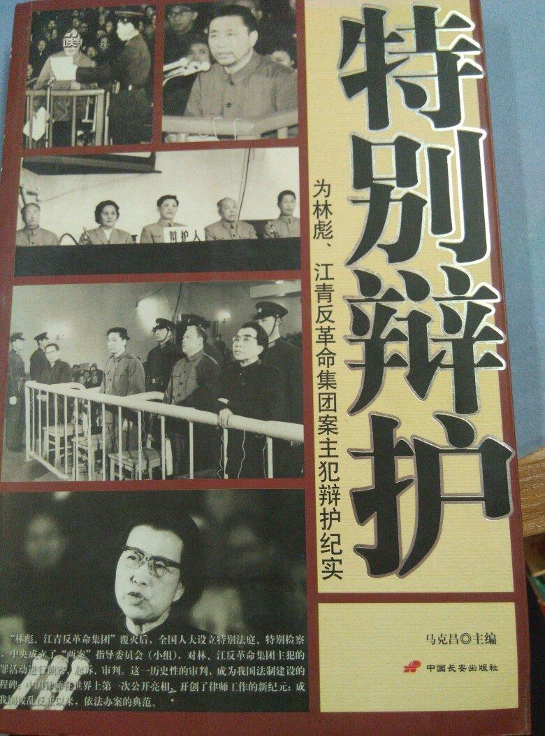 特别辩护:林彪,江青反革命集团案主犯辩护纪实