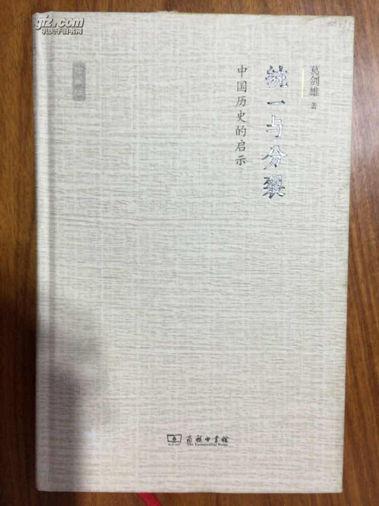 【图】统一与分裂 : 中国历史的启示_价格:20.0