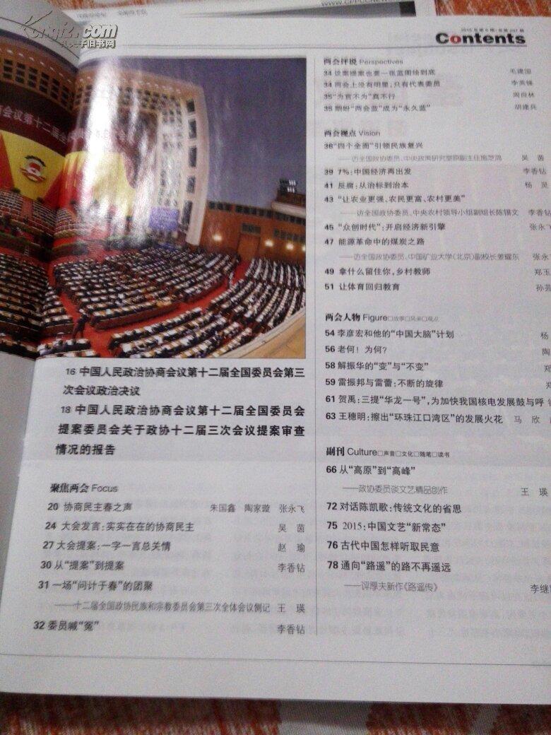 2015十二甞��c�z_中国政协2015.6 全国政协十二届三次会议在京闭幕