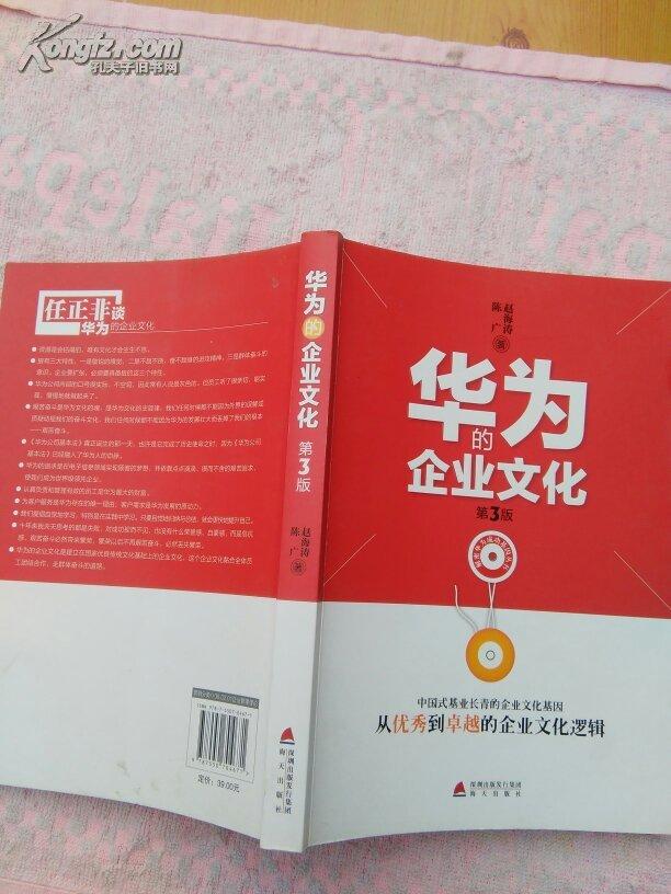 本书以华为最新的企业文化案例,对华为企业文