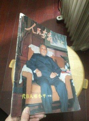 人民画报(1997.6总第588期)一代伟人邓小平(专辑)