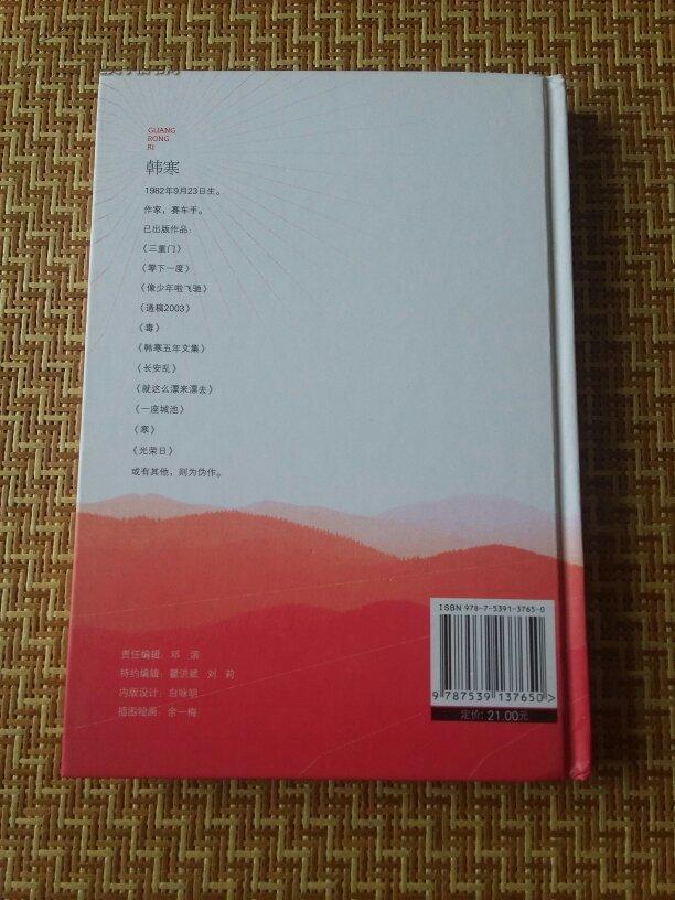 光荣日(第1季)