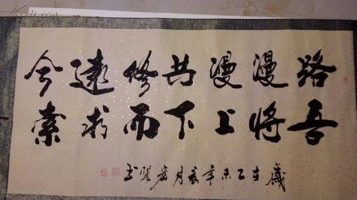 张宏贤,屈原诗句,路漫漫,已裱好,来自作者手里(保真)图片