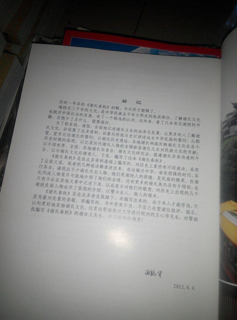 谢氏家谱辈分排列图图片