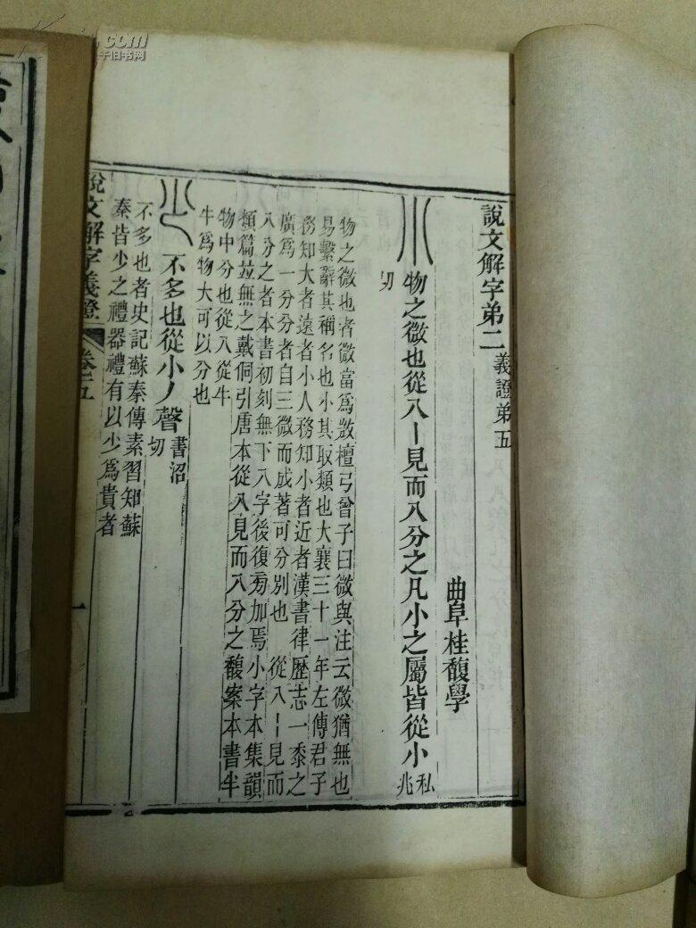 《说文解字义证》,清刻本,白纸木刻,存卷三至卷九,七册原装老函,大开