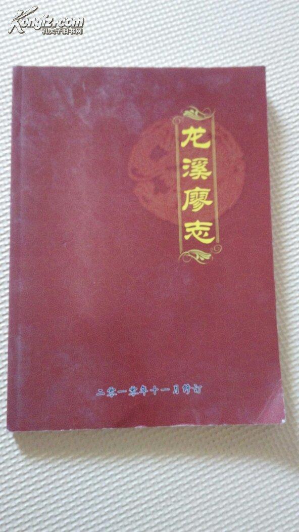 廖氏族谱图片