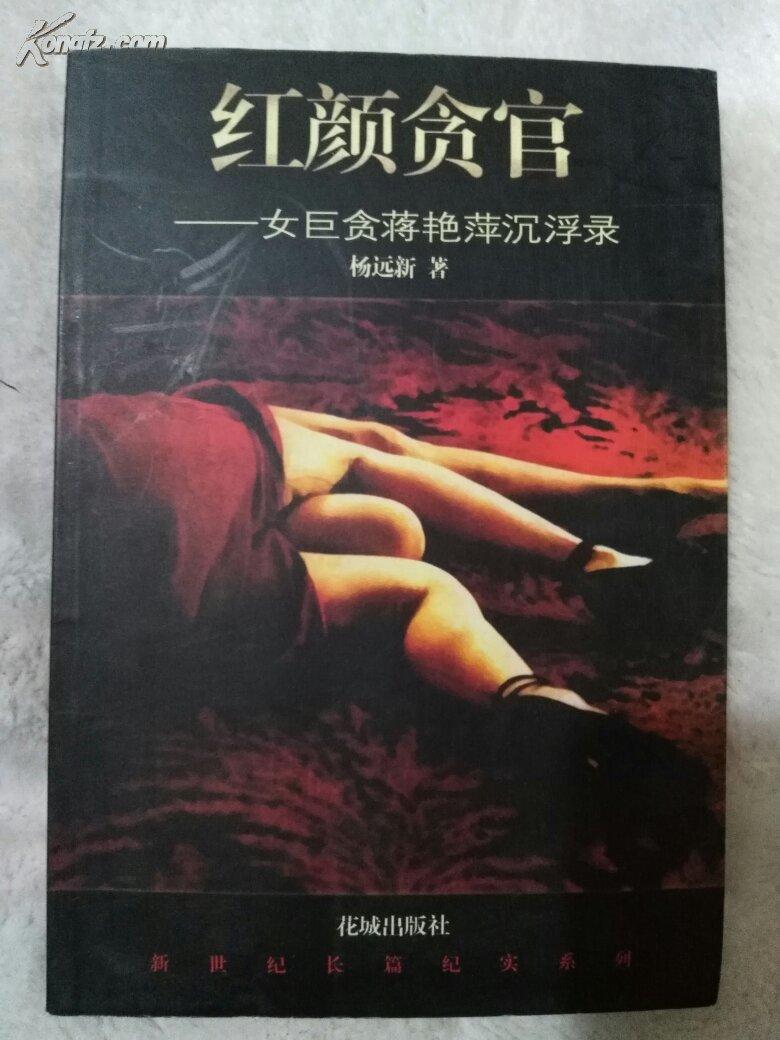 商品描述:                       本书描写三湘女巨贪蒋艳萍从年轻